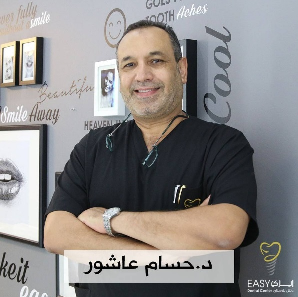 طبيب دكتور استشاري حسام عاشور زراعه وجراحه الأسنان