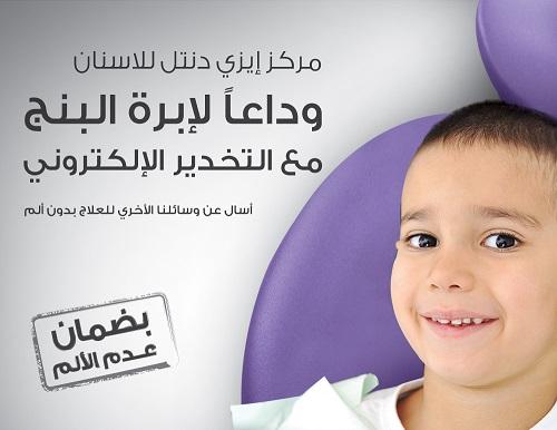 التخدير الإلكتروني - مركز ايزي دنتل للأسنان