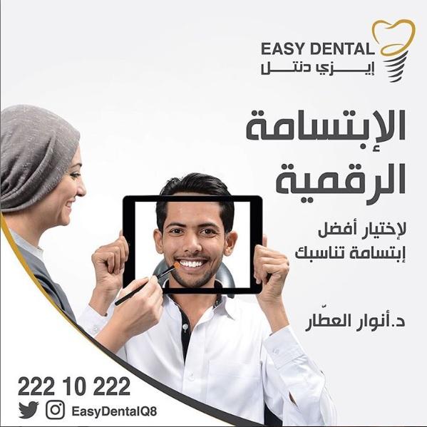 الإبتسامة الرقمية من مركز ايزي دنتل للأسنان