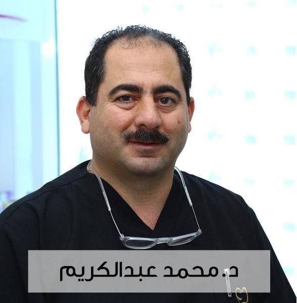 د. محمد عبدالكريم